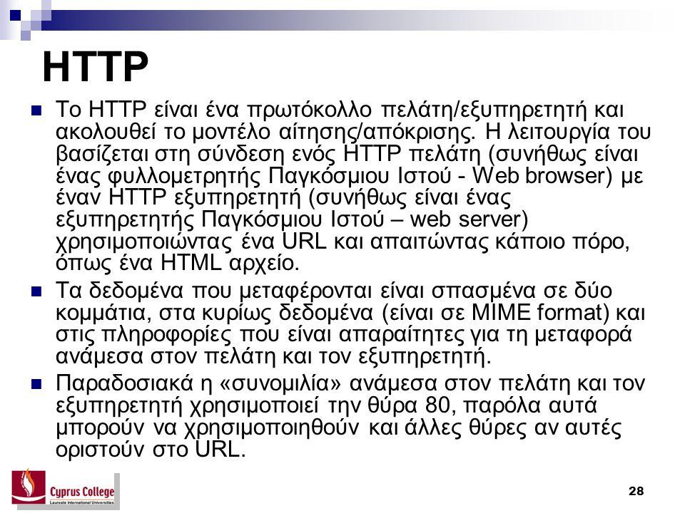 28 HTTP To HTTP είναι ένα πρωτόκολλο πελάτη/εξυπηρετητή και ακολουθεί το μοντέλο αίτησης/απόκρισης. H λειτουργία του βασίζεται στη σύνδεση ενός HTTP π