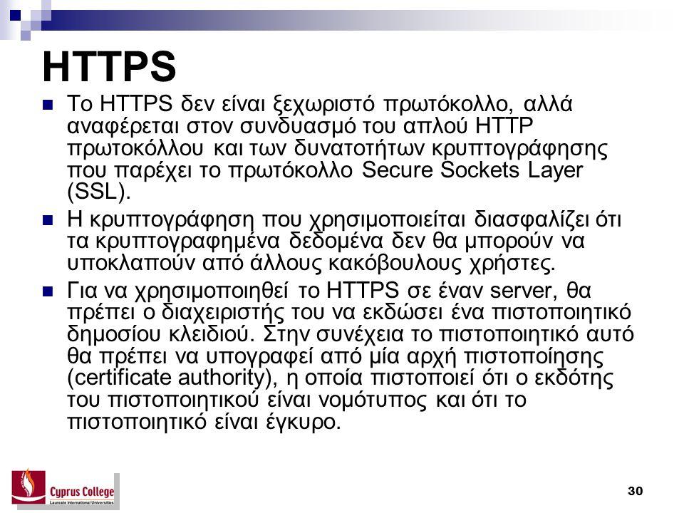 30 HTTPS Το HTTPS δεν είναι ξεχωριστό πρωτόκολλο, αλλά αναφέρεται στον συνδυασμό του απλού HTTP πρωτοκόλλου και των δυνατοτήτων κρυπτογράφησης που παρ