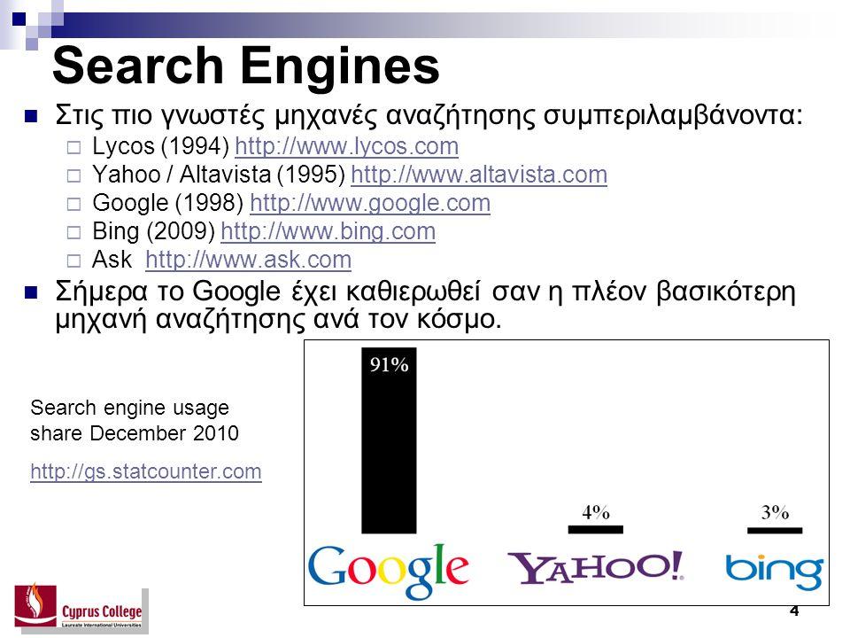 4 Search Engines Στις πιο γνωστές μηχανές αναζήτησης συμπεριλαμβάνοντα:  Lycos (1994) http://www.lycos.comhttp://www.lycos.com  Yahoo / Altavista (1