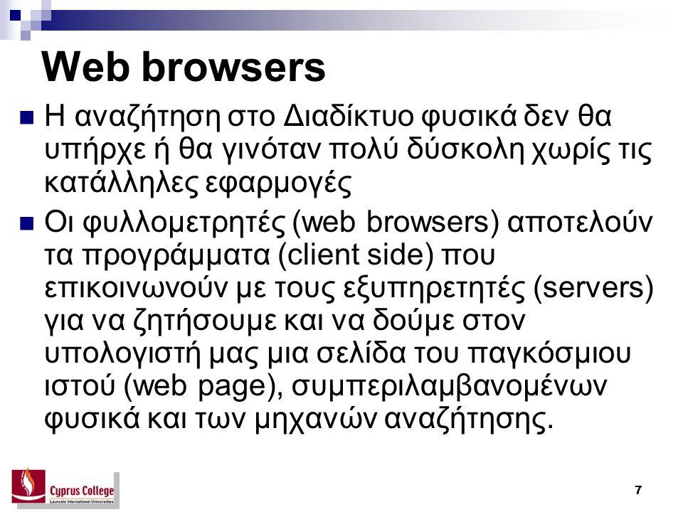 7 Web browsers Η αναζήτηση στο Διαδίκτυο φυσικά δεν θα υπήρχε ή θα γινόταν πολύ δύσκολη χωρίς τις κατάλληλες εφαρμογές Οι φυλλομετρητές (web browsers)