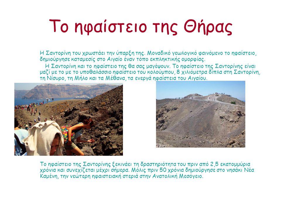 Το ηφαίστειο της Θήρας Η Σαντορίνη του χρωστάει την ύπαρξη της.