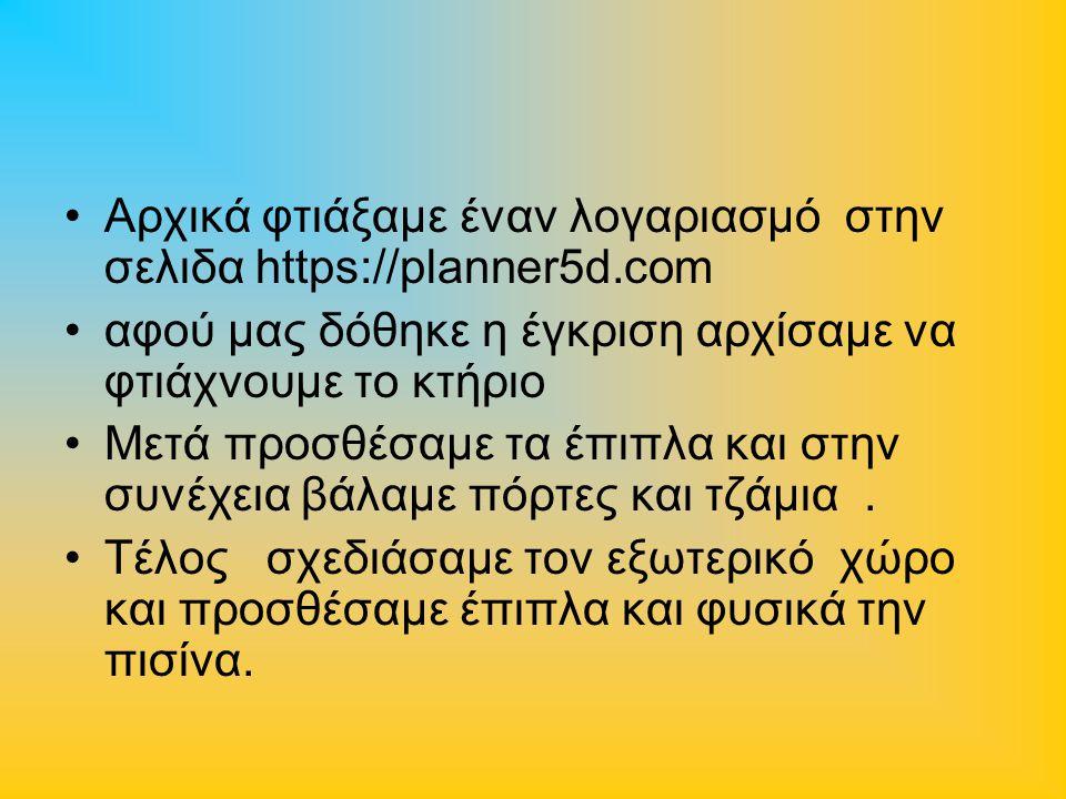 Το PLANNER 5D είναι πολύ χρήσιμη εφαρμογή στο εκπαιδευτικό σύστημα.