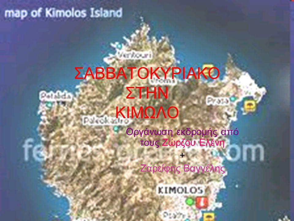 Το τουριστικό μας γραφείο οργανώνει ταξίδι στο πανέμορφο νησί των Κυκλάδων, την Κίμωλο.