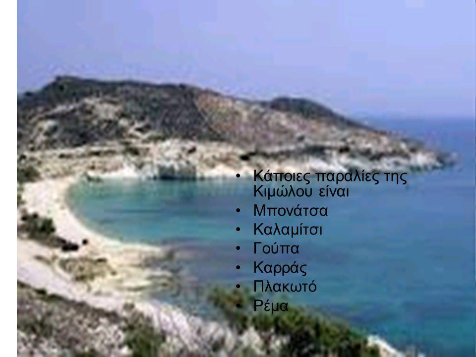 Κάποιες παραλίες της Κιμώλου είναι Μπονάτσα Καλαμίτσι Γούπα Καρράς Πλακωτό Ρέμα