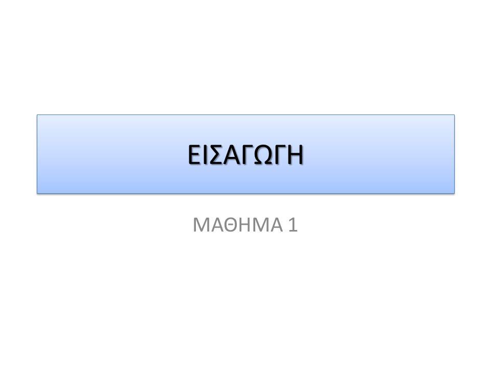 ΕΙΣΑΓΩΓΗΕΙΣΑΓΩΓΗ ΜΑΘΗΜΑ 1