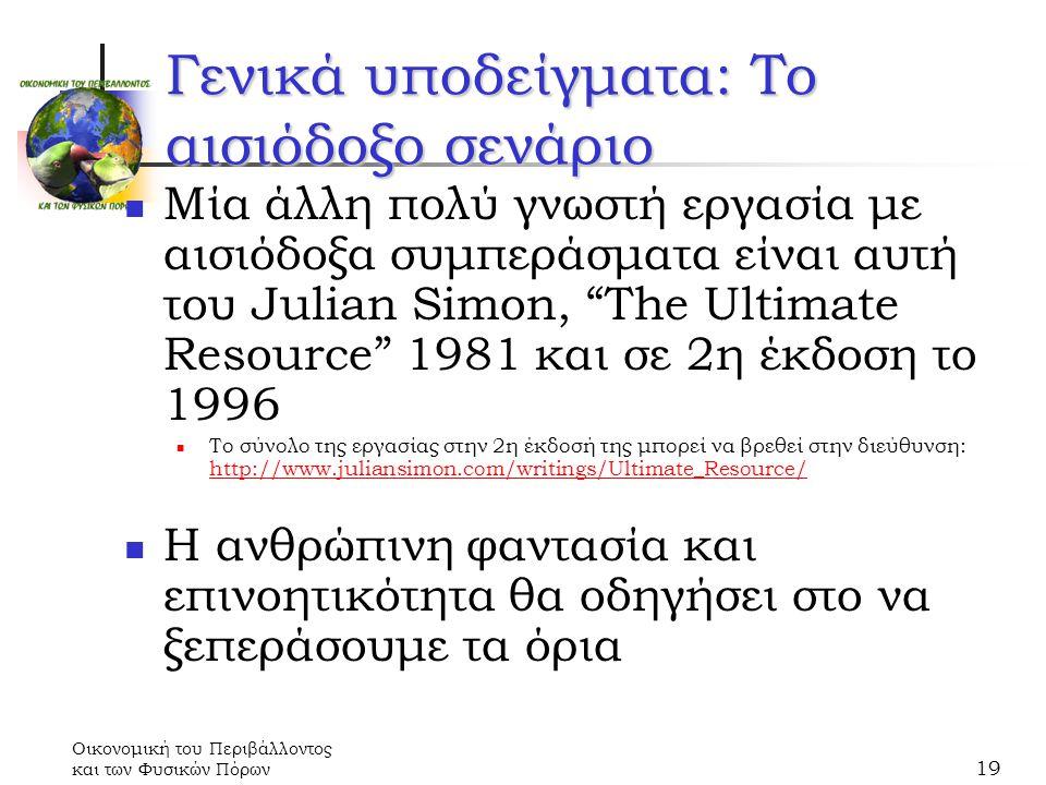 Οικονομική του Περιβάλλοντος και των Φυσικών Πόρων 18 Βασικές υποθέσεις Η εργασία του Kahn δεν βασίζεται σε ποσοτικά, μαθηματικά υποδείγματα, αλλά σε