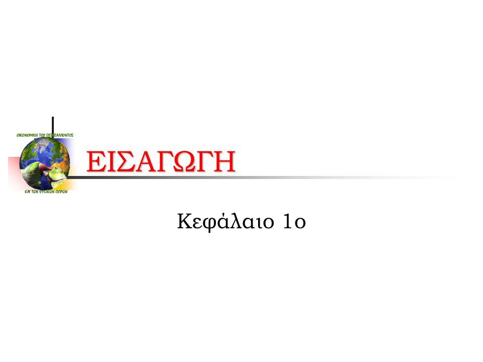 Πανεπιστήμιο Κύπρου ΟΙΚ 223: Μαθηματικά για οικονομολόγους ΙΙ Διδάσκων: Φάμπιο Αντωνίου Στοιχεία Επικοινωνίας: fantoniou@aueb.gr fantoniou@aueb.gr ema