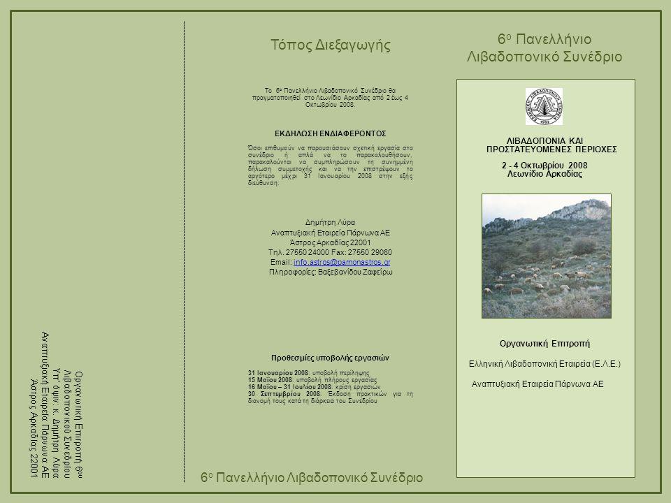 Το 6 ο Πανελλήνιο Λιβαδοπονικό Συνέδριο θα πραγματοποιηθεί στο Λεωνίδιο Αρκαδίας από 2 έως 4 Οκτωβρίου 2008. ΕΚΔΗΛΩΣΗ ΕΝΔΙΑΦΕΡΟΝΤΟΣ Όσοι επιθυμούν να