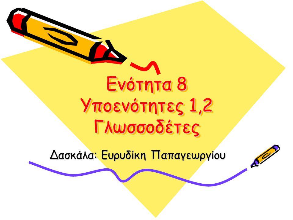 Ενότητα 8 Υποενότητες 1,2 Γλωσσοδέτες Δασκάλα: Ευρυδίκη Παπαγεωργίου