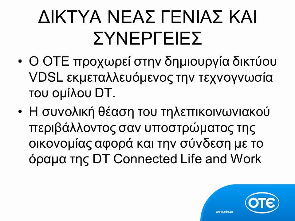 ΔΙΚΤΥΑ ΝΕΑΣ ΓΕΝΙΑΣ ΚΑΙ ΣΥΝΕΡΓΕΙΕΣ Ο ΟΤΕ προχωρεί στην δημιουργία δικτύου VDSL εκμεταλλευόμενος την τεχνογνωσία του ομίλου DT. H συνολική θέαση του τηλ