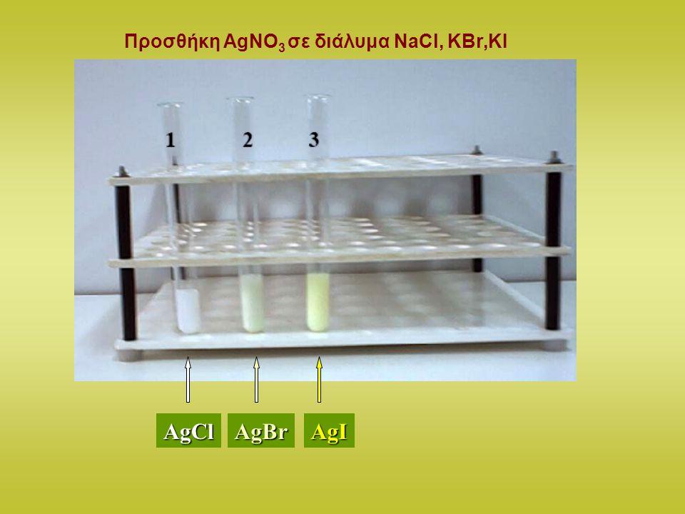 AgBrAgClAgI Προσθήκη ΑgNO 3 σε διάλυμα NaCl, KBr,KI