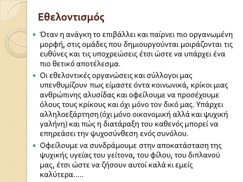 Έλληνες εθελοντές Σε μελέτη της Ε.Ε.