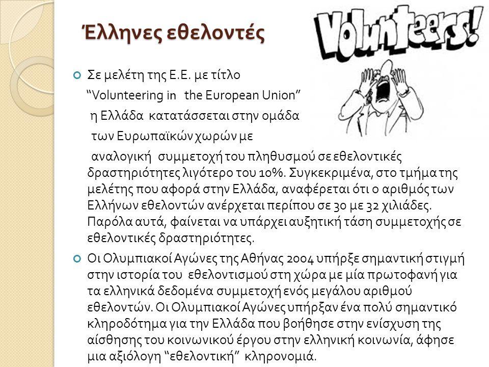 """Έλληνες εθελοντές Σε μελέτη της Ε. Ε. με τίτλο """"Volunteering in the European Union"""" η Ελλάδα κατατάσσεται στην ομάδα των Ευρωπαϊκών χωρών με αναλογική"""