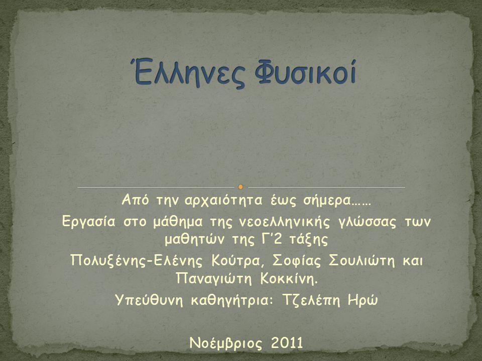 Από την αρχαιότητα έως σήμερα…… Εργασία στο μάθημα της νεοελληνικής γλώσσας των μαθητών της Γ'2 τάξης Πολυξένης-Ελένης Κούτρα, Σοφίας Σουλιώτη και Παναγιώτη Κοκκίνη.