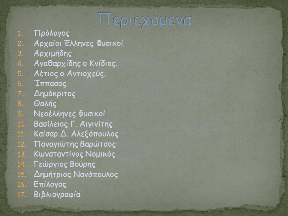 1.Πρόλογος 2. Αρχαίοι Έλληνες Φυσικοί 3. Αρχιμήδης 4.