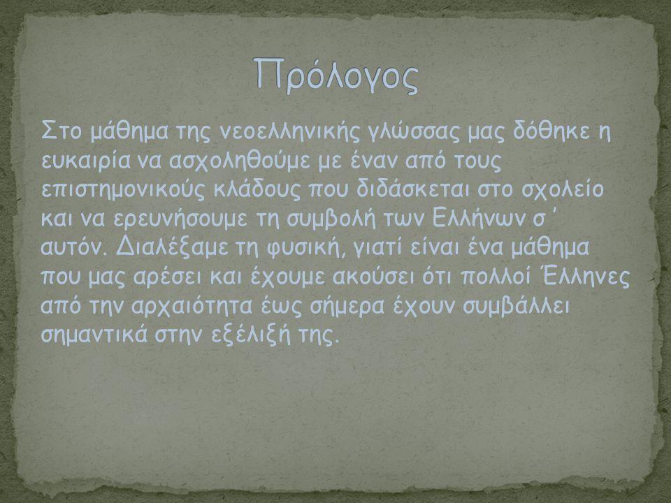 Στο μάθημα της νεοελληνικής γλώσσας μας δόθηκε η ευκαιρία να ασχοληθούμε με έναν από τους επιστημονικούς κλάδους που διδάσκεται στο σχολείο και να ερευνήσουμε τη συμβολή των Ελλήνων σ ' αυτόν.