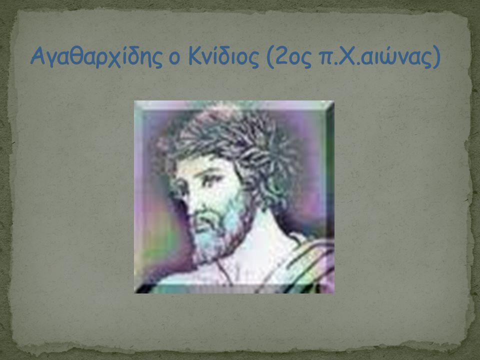  Ένας από τους μεγαλύτερους μαθηματικούς, φυσικούς και μηχανικούς της αρχαιότητας.