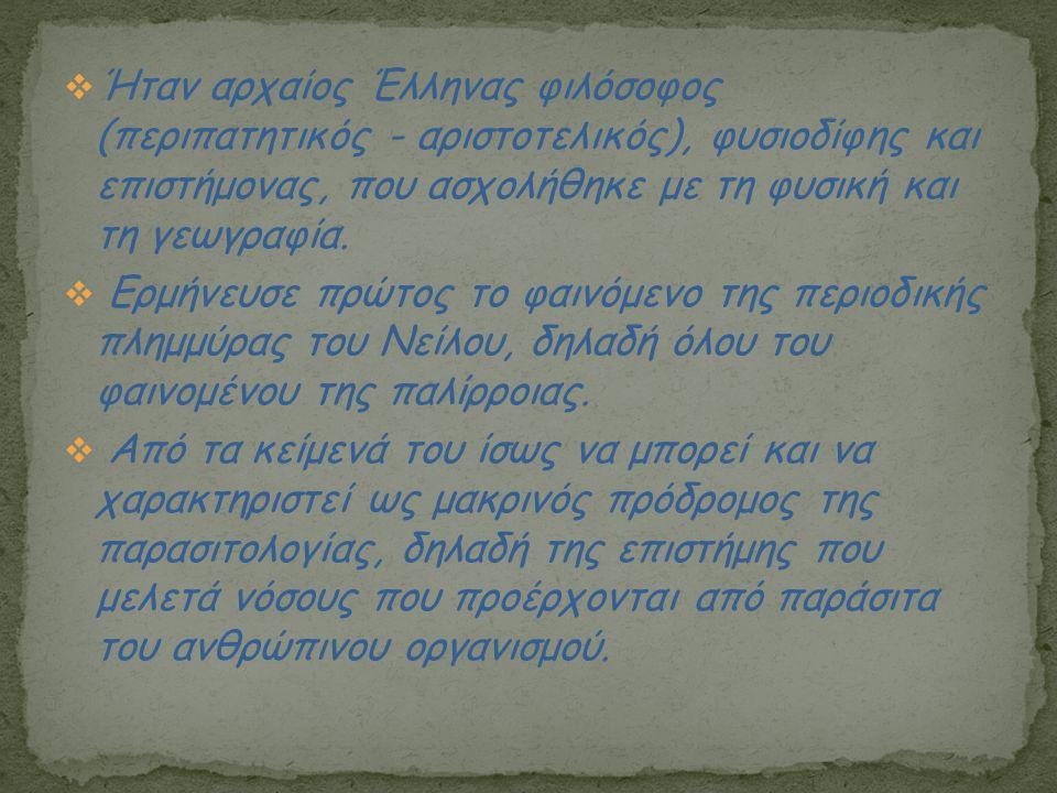  Ήταν αρχαίος Έλληνας φιλόσοφος (περιπατητικός - αριστοτελικός), φυσιοδίφης και επιστήμονας, που ασχολήθηκε με τη φυσική και τη γεωγραφία.