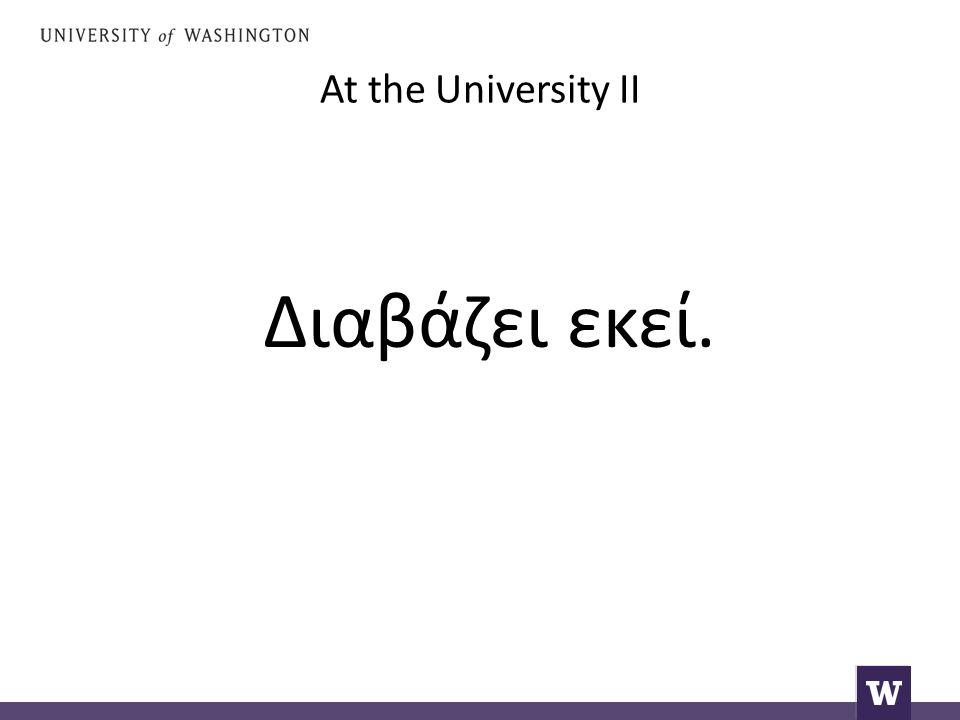 At the University II Διαβάζει εκεί.