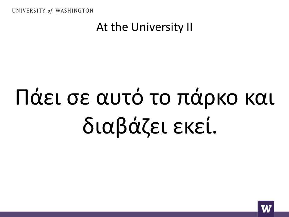 At the University II Πάει σε αυτό το πάρκο και διαβάζει εκεί.