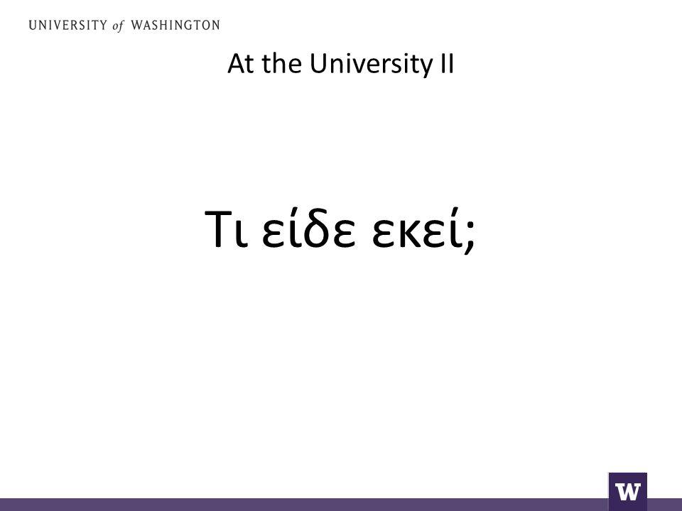 At the University II Τι είδε εκεί;