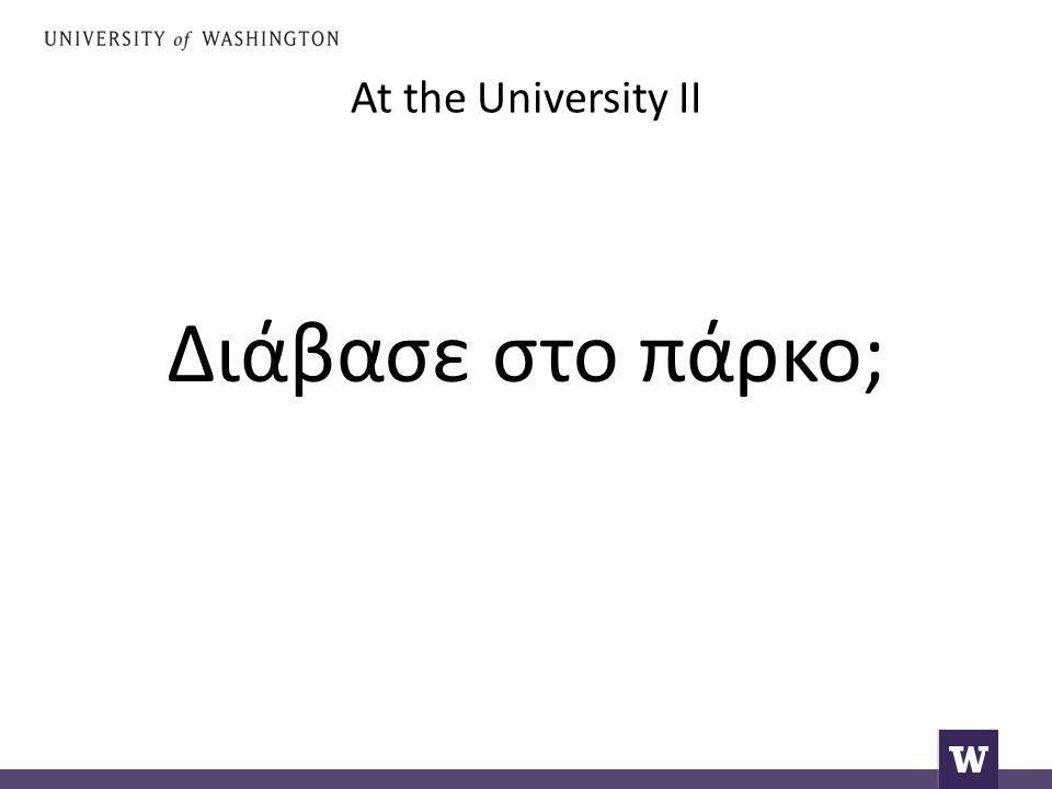 At the University II Διάβασε στο πάρκο;