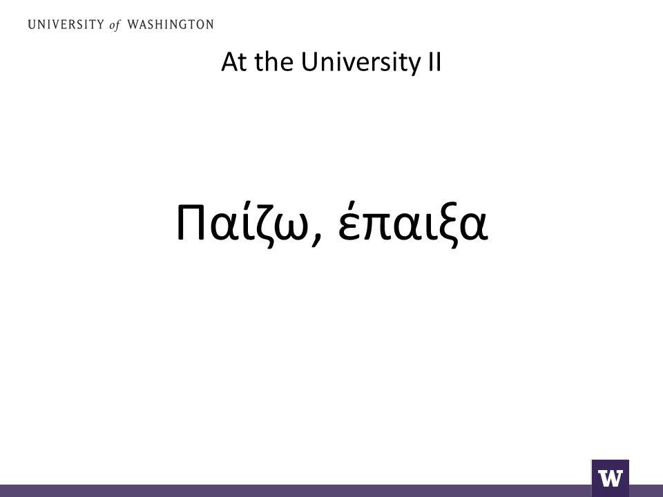 At the University II Παίζω, έπαιξα