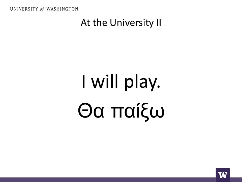At the University II I will play. Θα παίξω