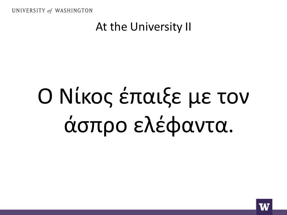 At the University II Ο Νίκος έπαιξε με τον άσπρο ελέφαντα.