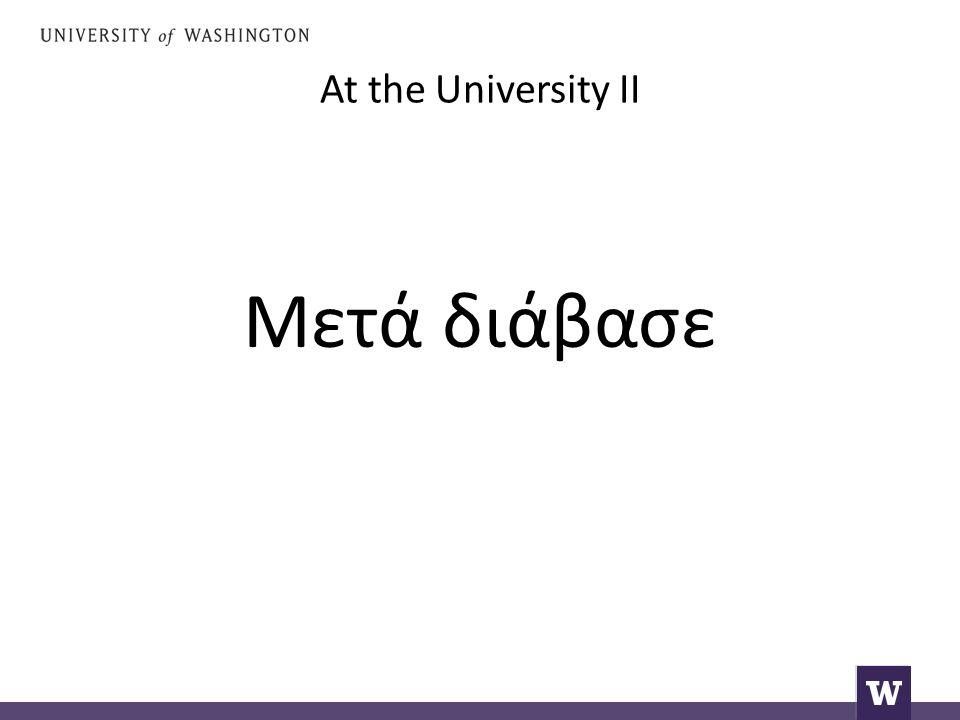 At the University II Μετά διάβασε