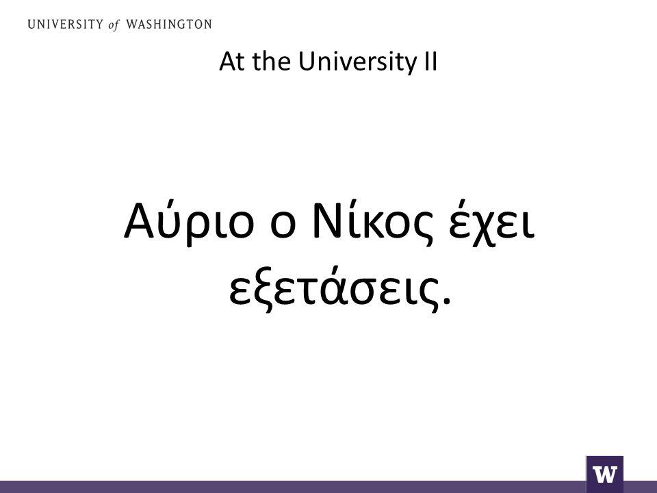 At the University II Αύριο ο Νίκος έχει εξετάσεις.