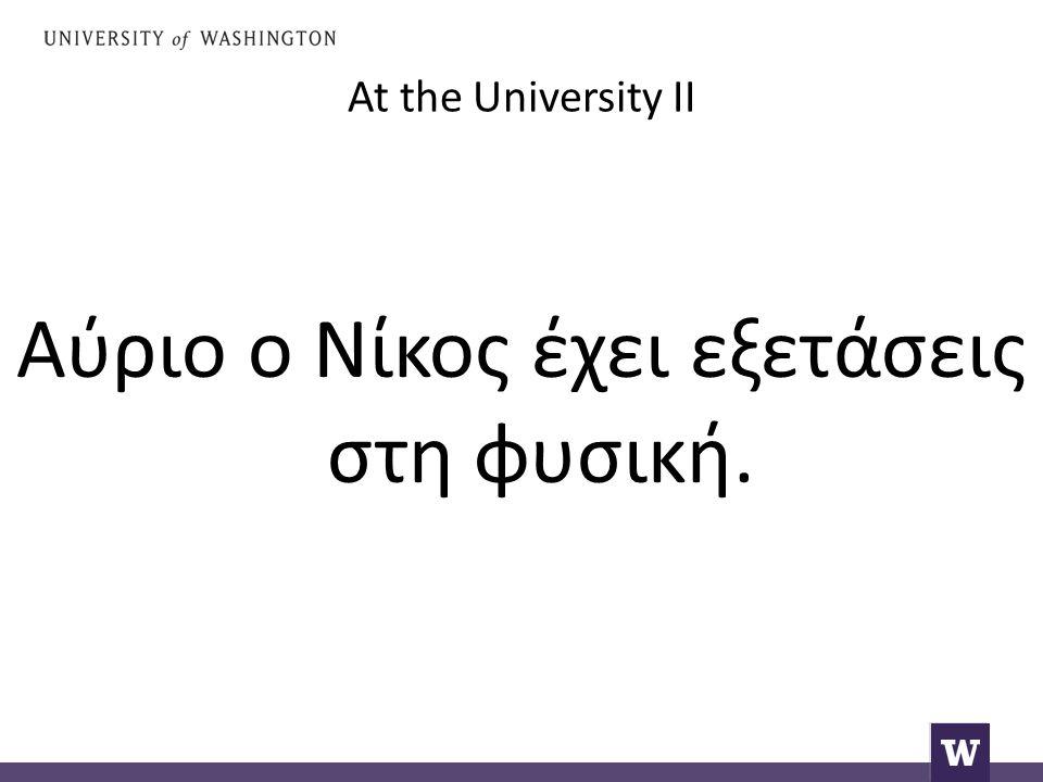 At the University II Αύριο ο Νίκος έχει εξετάσεις στη φυσική.