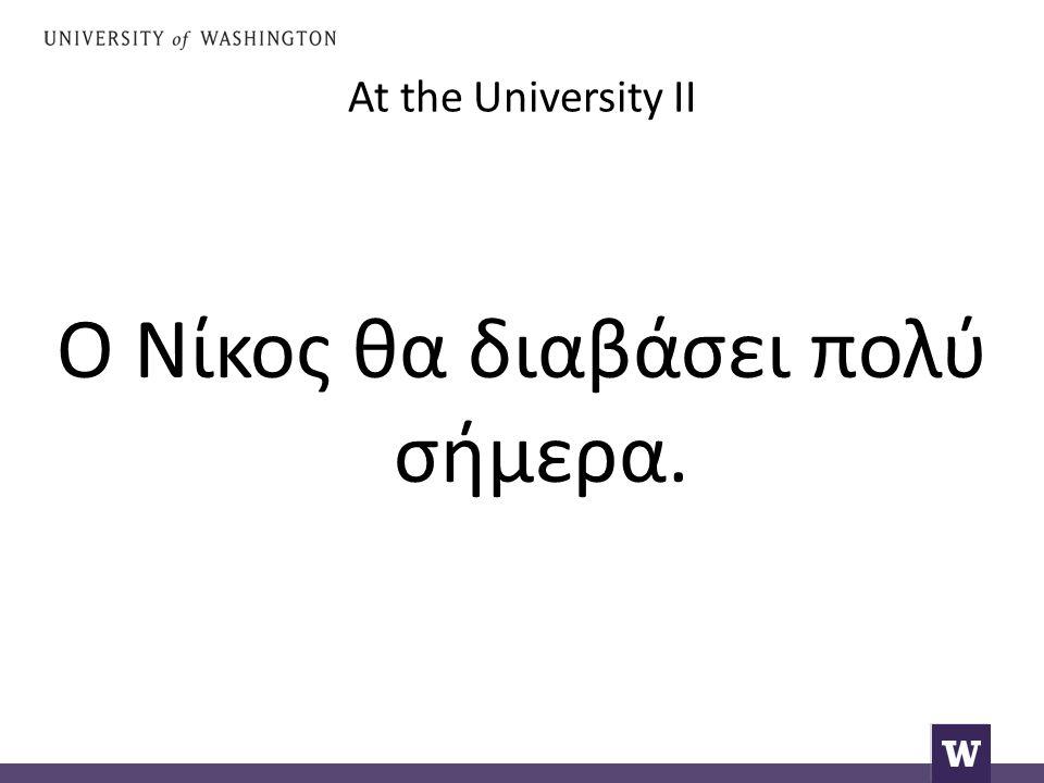 At the University II Ο Νίκος θα διαβάσει πολύ σήμερα.