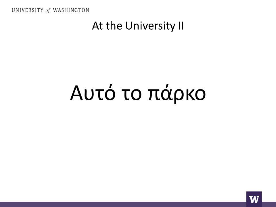 At the University II Αυτό το πάρκο