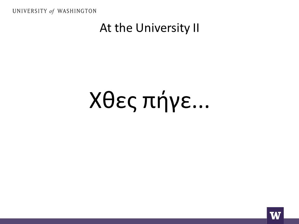 At the University II Χθες πήγε...