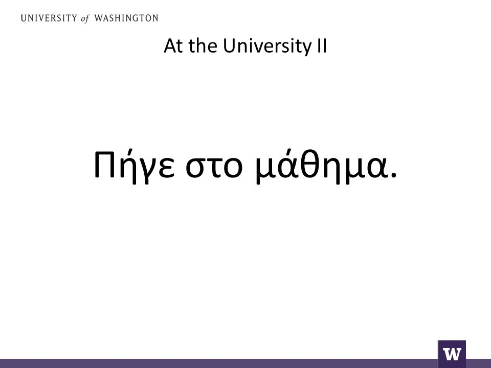At the University II Πήγε στο μάθημα.