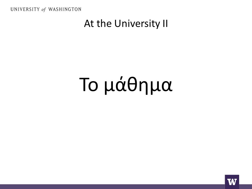 At the University II Το μάθημα