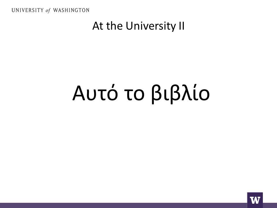 At the University II Αυτό το βιβλίο
