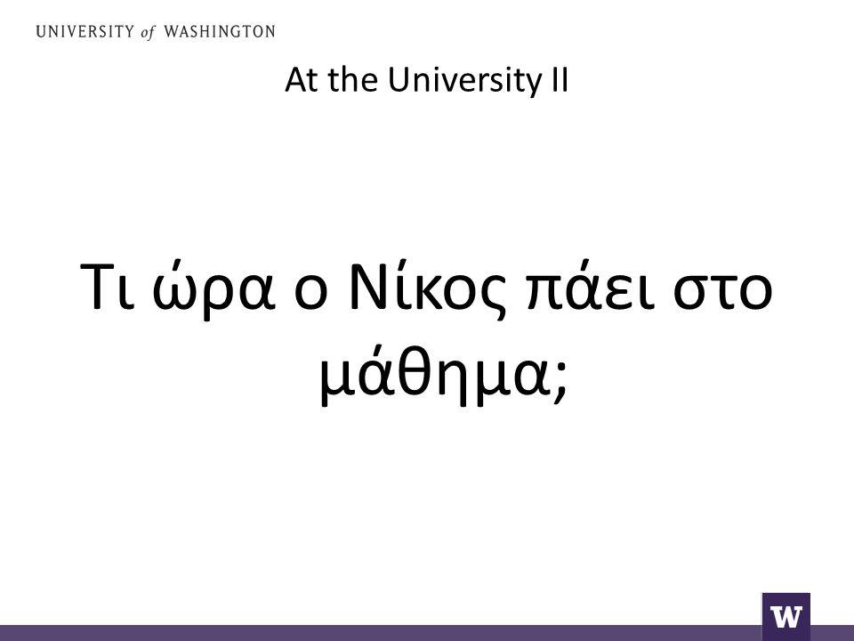 At the University II Τι ώρα ο Νίκος πάει στο μάθημα;