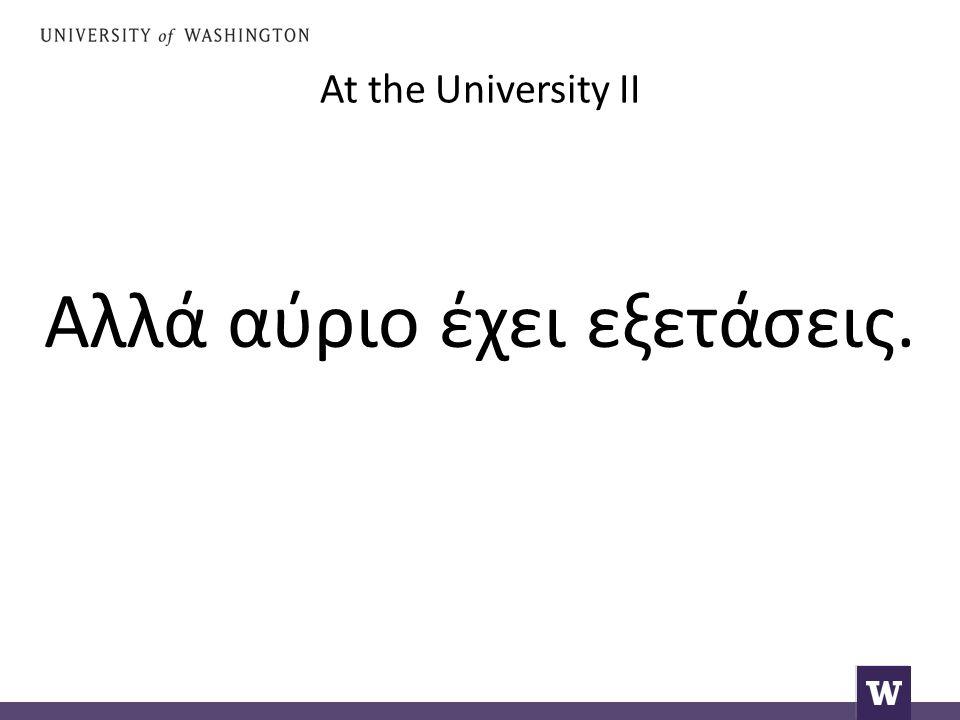 At the University II Αλλά αύριο έχει εξετάσεις.