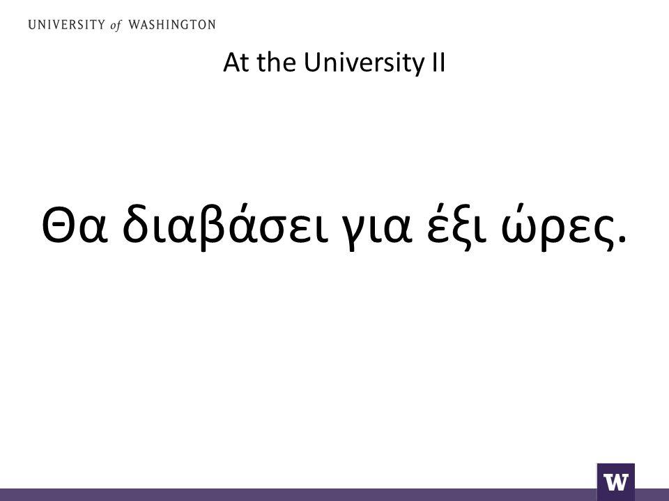 At the University II Θα διαβάσει για έξι ώρες.