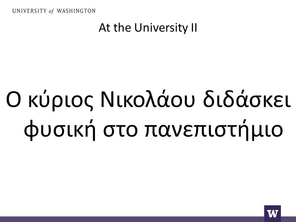 At the University II Ο κύριος Νικολάου διδάσκει φυσική στο πανεπιστήμιο