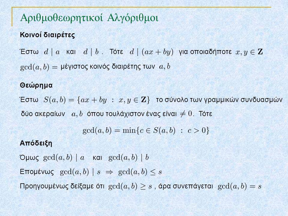 Αριθμοθεωρητικοί Αλγόριθμοι TexPoint fonts used in EMF.