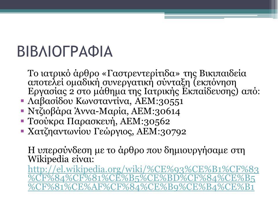 ΒΙΒΛΙΟΓΡΑΦΙΑ Το ιατρικό άρθρο «Γαστρεντερίτιδα» της Βικιπαιδεία αποτελεί ομαδική συνεργατική σύνταξη (εκπόνηση Εργασίας 2 στο μάθημα της Ιατρικής Εκπα