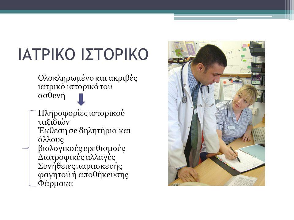 ΙΑΤΡΙΚΟ ΙΣΤΟΡΙΚΟ Ολοκληρωμένο και ακριβές ιατρικό ιστορικό του ασθενή Πληροφορίες ιστορικού ταξιδιών Έκθεση σε δηλητήρια και άλλους βιολογικούς ερεθισ
