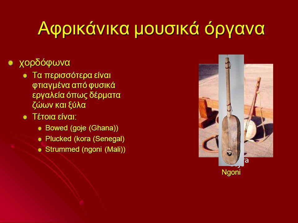Αφρικάνικα μουσικά όργανα Αφρικάνικα μουσικά όργανα χορδόφωνα Τα περισσότερα είναι φτιαγμένα από φυσικά εργαλεία όπως δέρματα ζώων και ξύλα Τέτοια είν
