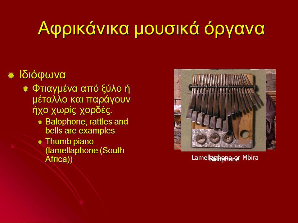 Αφρικάνικα μουσικά όργανα Αφρικάνικα μουσικά όργανα Ιδιόφωνα Φτιαγμένα από ξύλο ή μέταλλο και παράγουν ήχο χωρίς χορδές. Balophone, rattles and bells