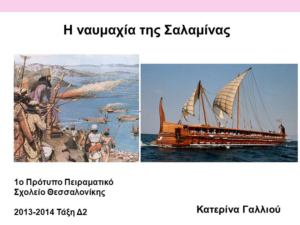 Στη ναυμαχία της Σαλαμίνας, αλλά και σε όλους τους πολέμους με τους Πέρσες, θα ήθελα να ήμουν πάντα φυσικά, Έλληνας.