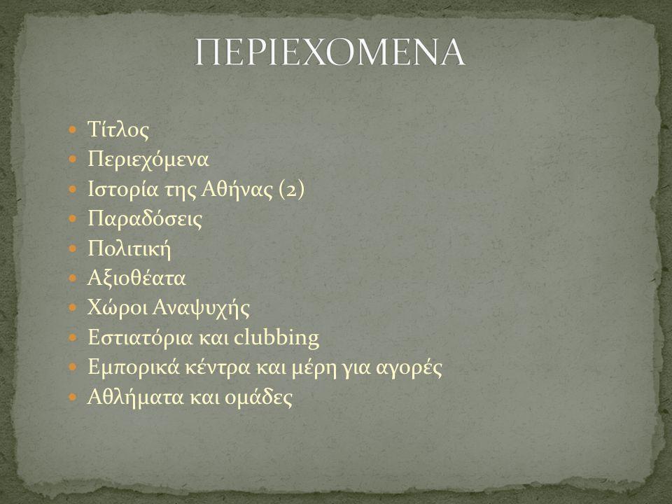 Τίτλος Περιεχόμενα Ιστορία της Αθήνας (2) Παραδόσεις Πολιτική Αξιοθέατα Χώροι Αναψυχής Εστιατόρια και clubbing Εμπορικά κέντρα και μέρη για αγορές Αθλήματα και ομάδες