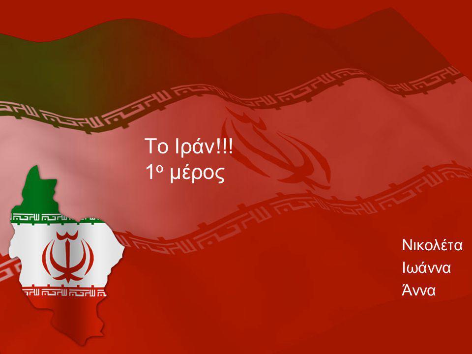 Λιγα λογια Το Ιράν, επίσημα Ισλαμική Δημοκρατία του Ιράν είναι χώρα της Μέσης Ανατολής στη Νοτιοδυτική Ασία.